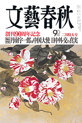 文藝春秋2月特大号2013
